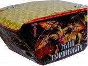 """СУ 30-49 """"Змій Горинович""""(30мм, 49 пос-в)"""