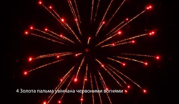 4″ Золота пальма увінчана червоними вогнями