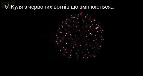 5″ Куля з червоних вогнів що змінюються срібним мерехтінням