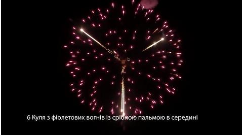 6″ Куля з фіолетових вогнів із срібною пальмою в середині