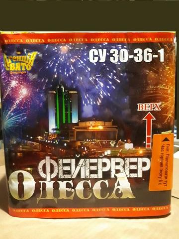 """СУ 30-36 """"Одеса""""(30мм, 36пос-в)"""