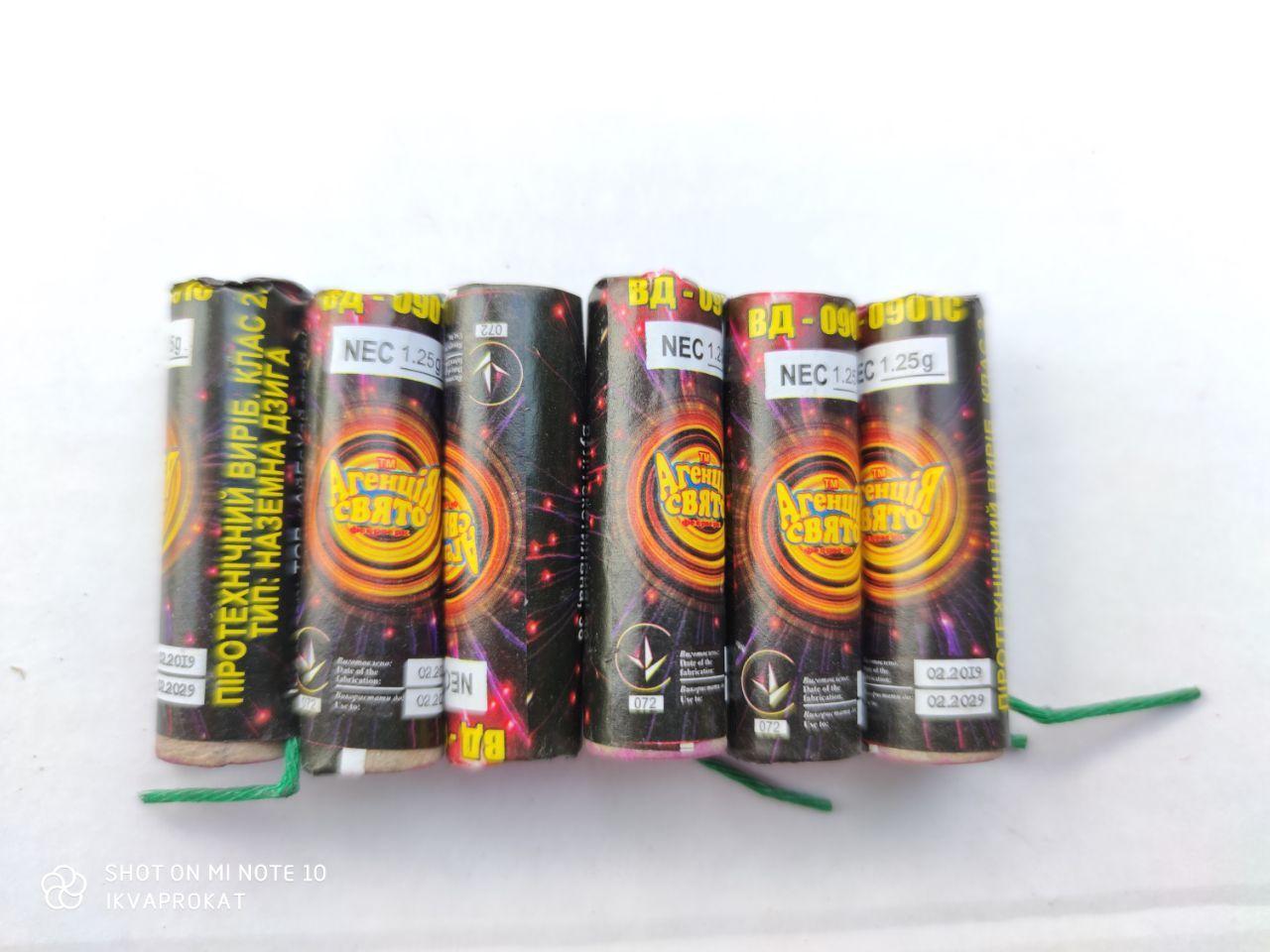 Вогняна Дзига ВД 0901-С