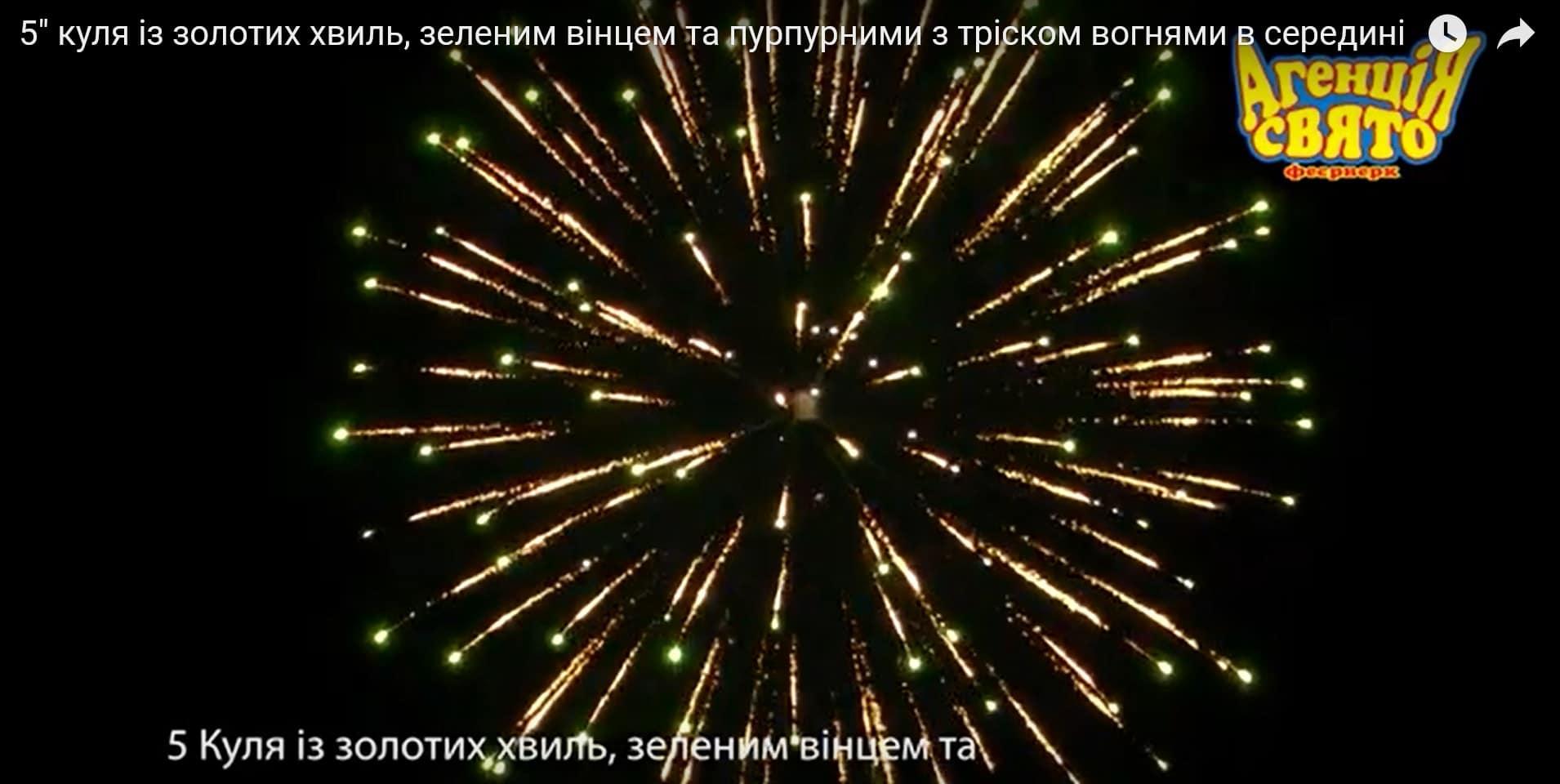 5″ куля із золотих хвиль, зеленим вінцем та пурпурними з тріском вогнями в середині