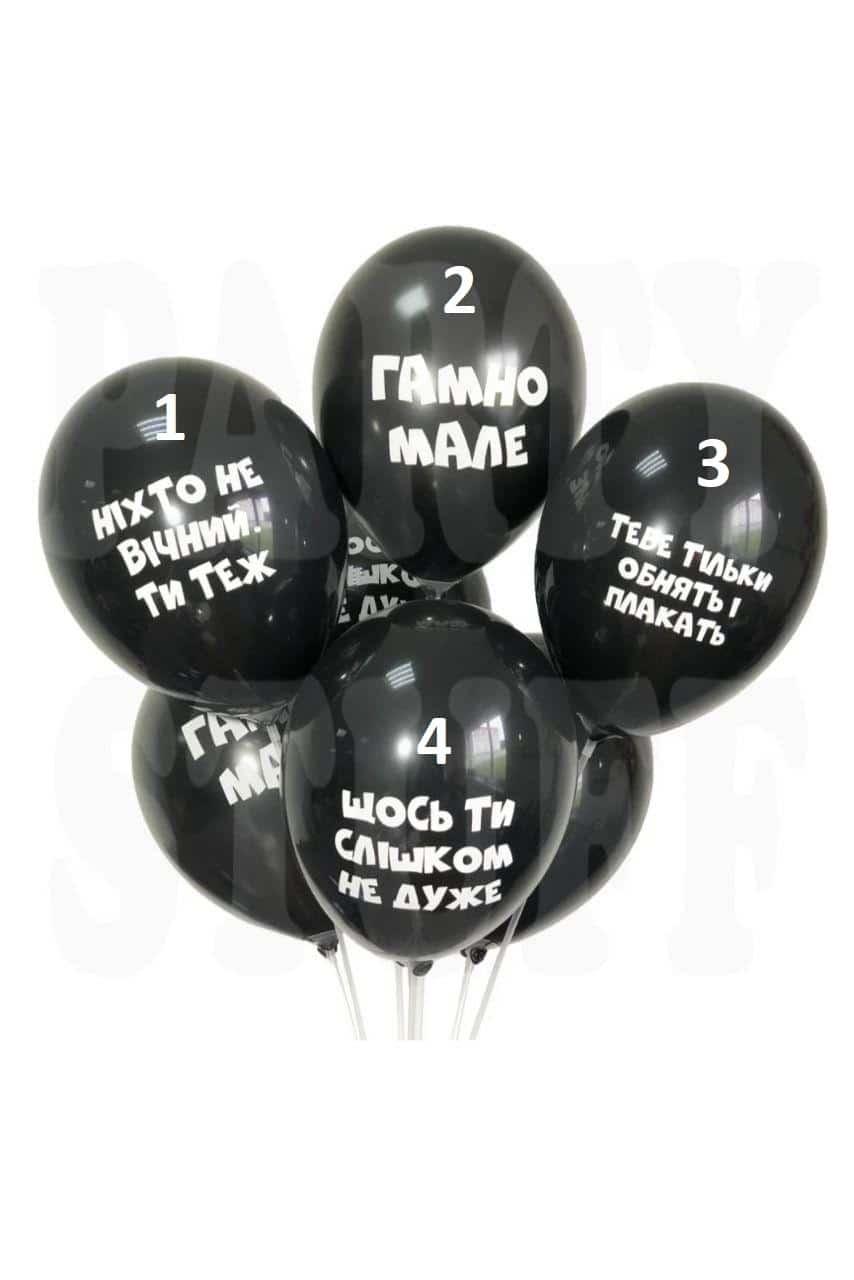 Кульки чорні з написами