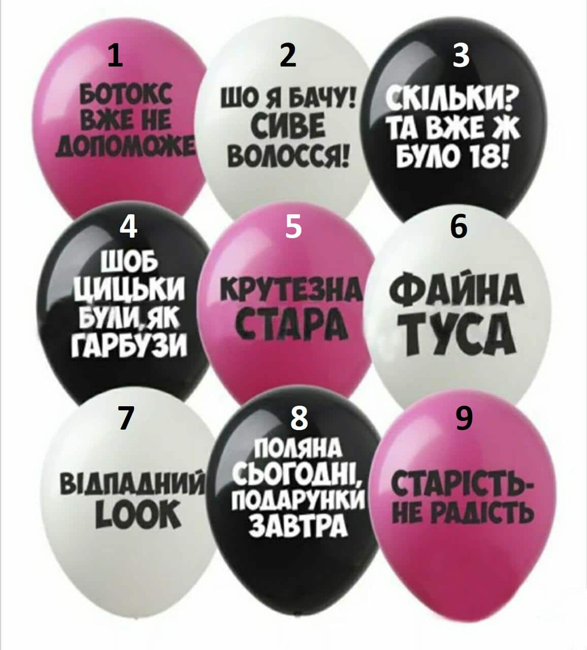 Кульки з написами