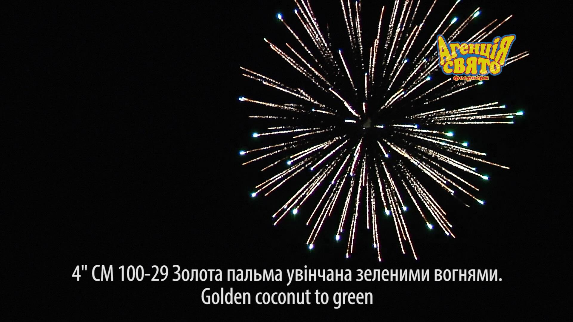 4″Ядро Золота пальма увінчана зеленими вогнями