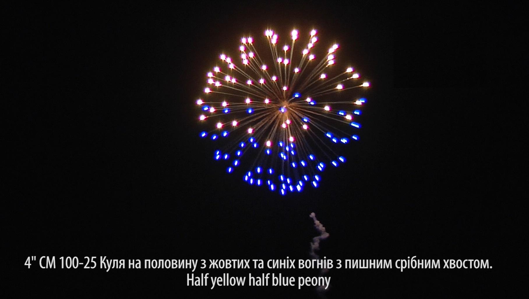 4″Ядро Куля на половину з жовтих та синіх вогнів з пишним срібним хвостом