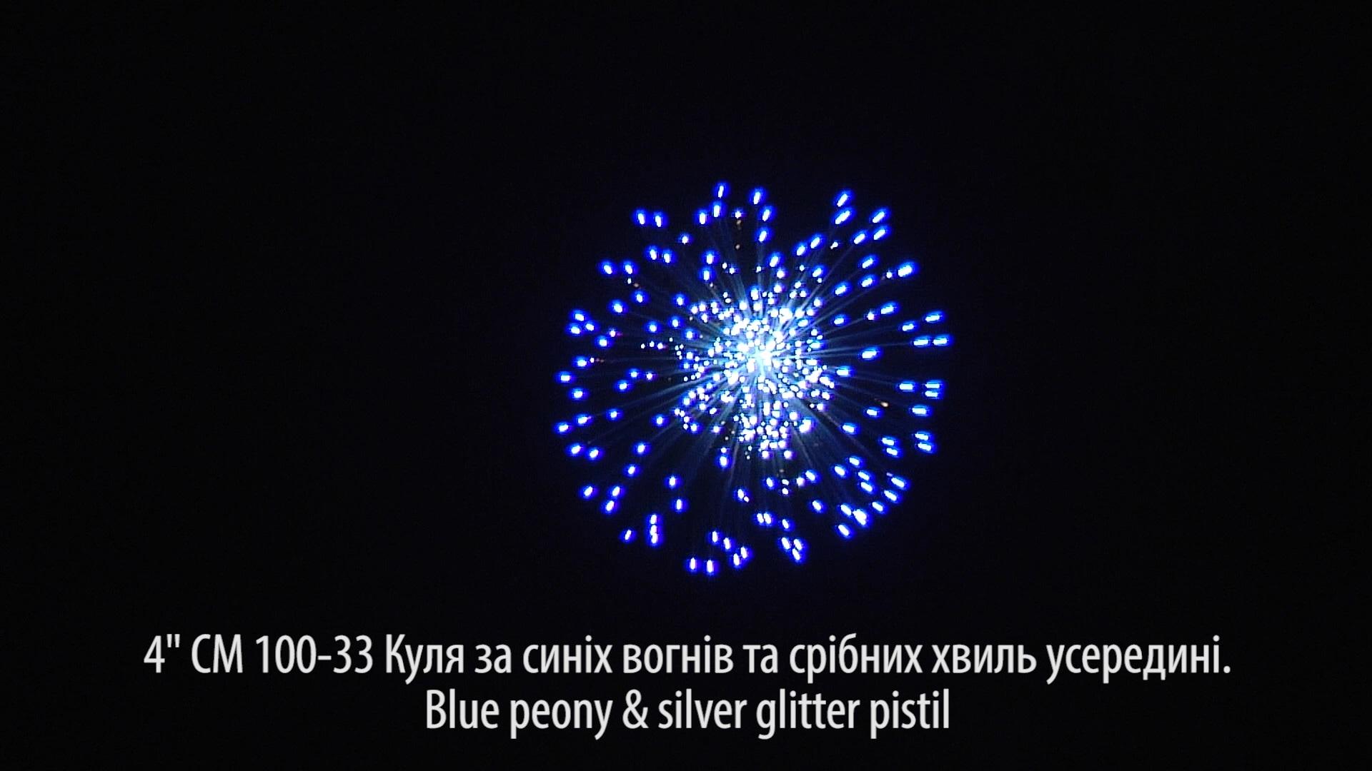 4″Ядро Куля із синіх вогнів та срібних хвиль усередині