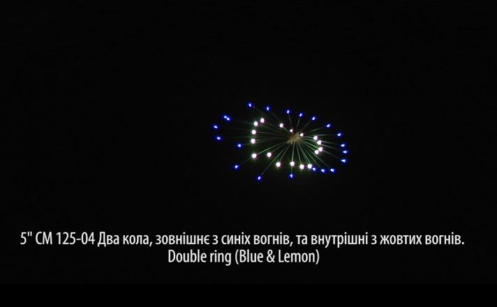 5″ Два кола, зовнішнє з синіх вогнів, та внутрішні з жовтих вогнів