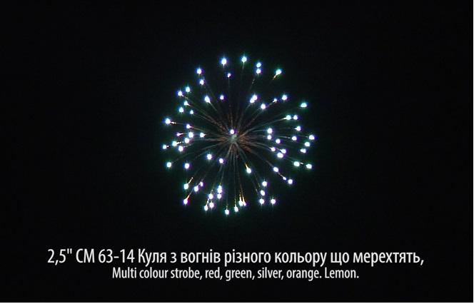 2.5″Ядро Куля з вогнів різного кольору що мерехтять